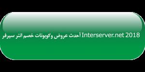 أحدث عروض وكوبونات خصم انتر سيرفر Interserver.net 2018