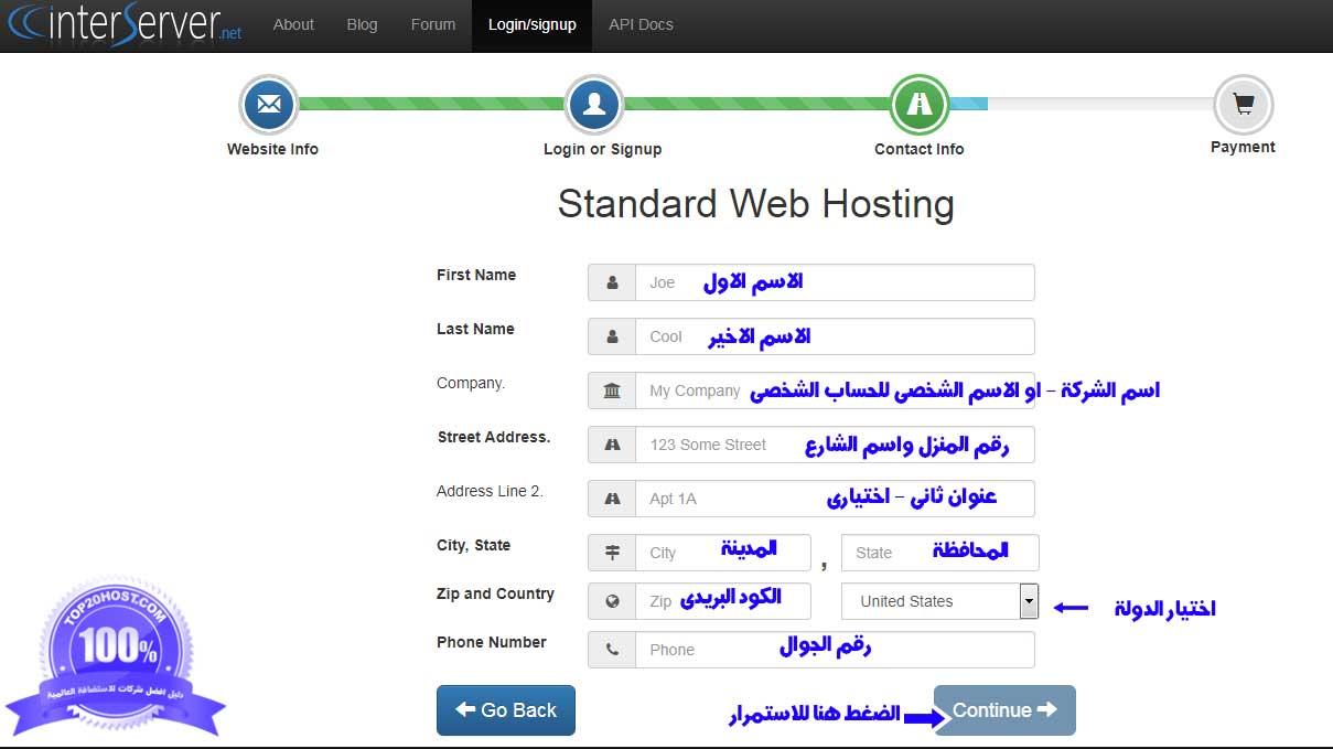 موقع استضافة انترسيرفر InterServer