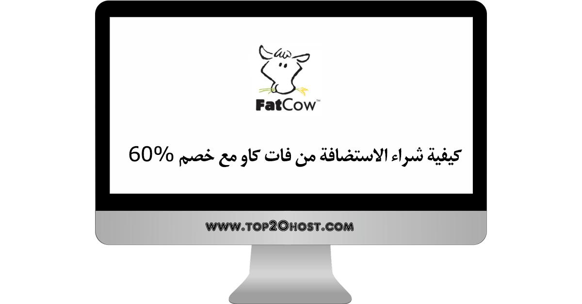 كيفية شراء استضافة فات كاو fatcow بالصور مع كوبون خصم 60%