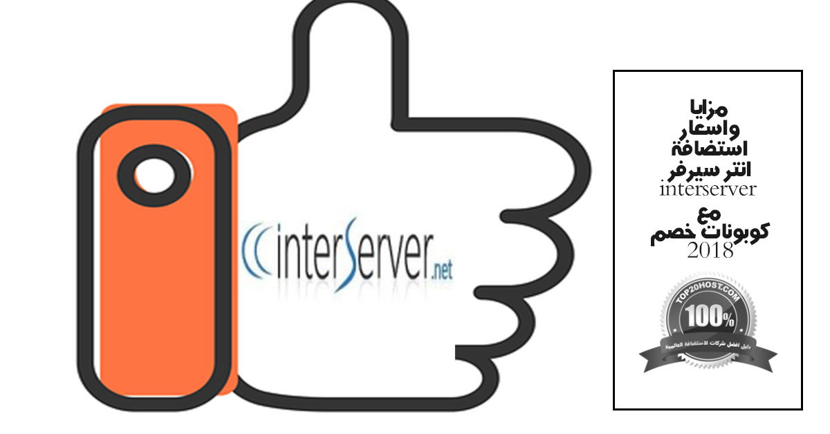مزايا واسعار استضافة انتر سيرفر interserver مع كوبونات خصم 2018