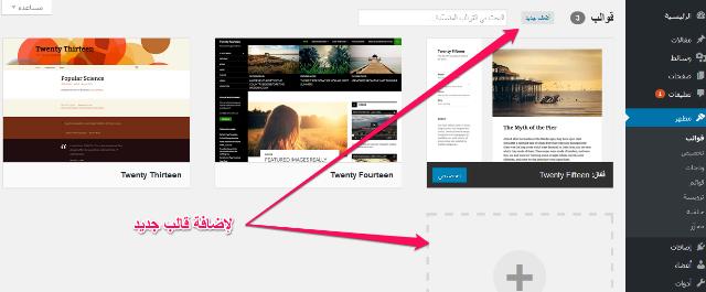 انشاء موقع وردبريس على استضافة هوست جاتور