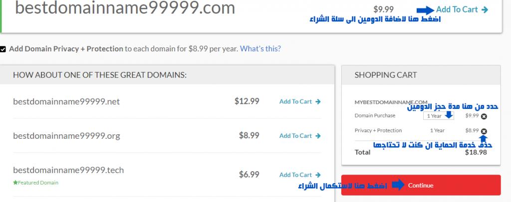 خطوات حجز الدومين من domain com الخطوة الثانية