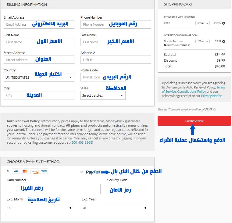 خطوات شراء استضافة دومين كوم وادخال بيانات الدفع domain com hosting