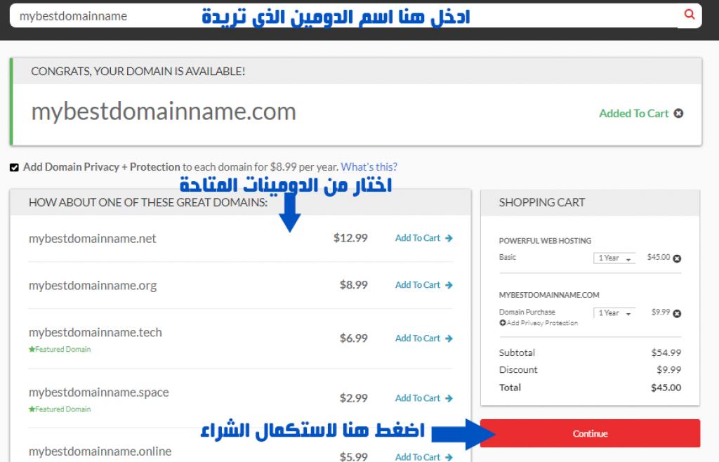 خطوات شراء الاستضافة من دومين كوم domain com اختيار الدومين