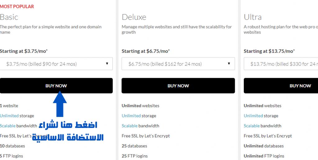 خطوات شراء الاستضافة من دومين كوم domain com الخطوة الاولى